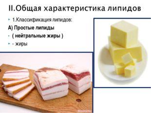 1.Классификация липидов: А) Простые липиды ( нейтральные жиры ) - жиры