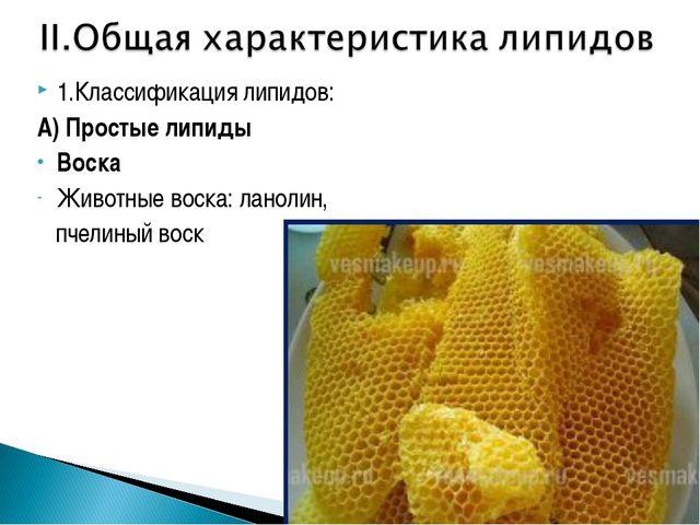 1.Классификация липидов: А) Простые липиды Воска Животные воска: ланолин, пче...