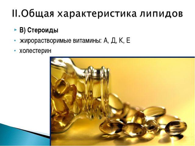 В) Стероиды жирорастворимые витамины: А, Д, К, Е холестерин