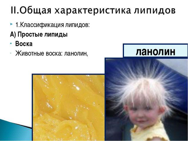 1.Классификация липидов: А) Простые липиды Воска Животные воска: ланолин, лан...