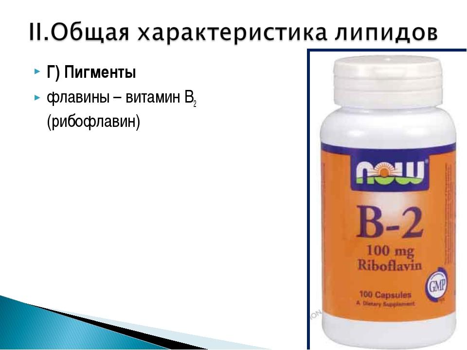 Г) Пигменты флавины – витамин В2 (рибофлавин)