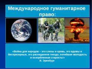 Международное гуманитарное право: «Война для народов – это слезы и кровь, это