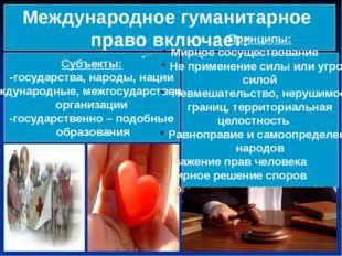 Международное гуманитарное право включает: Субъекты: -государства, народы, на