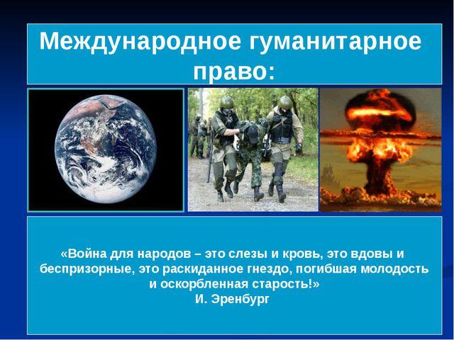 Международное гуманитарное право: «Война для народов – это слезы и кровь, это...