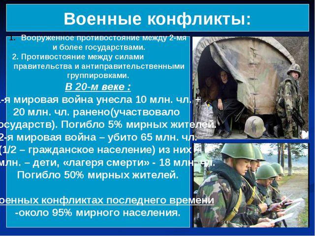 Военные конфликты: Вооруженное противостояние между 2-мя и более государствам...