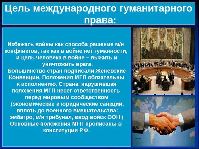 Цель международного гуманитарного права: Избежать войны как способа решения м...