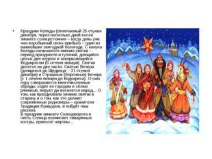 Праздник Коляды (отмечаемый 25 стужня декабря, через несколько дней после зим