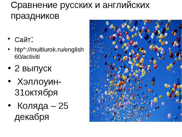 Сравнение русских и английских праздников Сайт: htp^://multiurok.ru/english60...