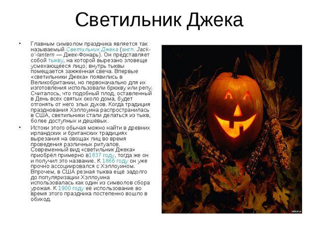 Светильник Джека Главным символом праздника является так называемыйСветильни...