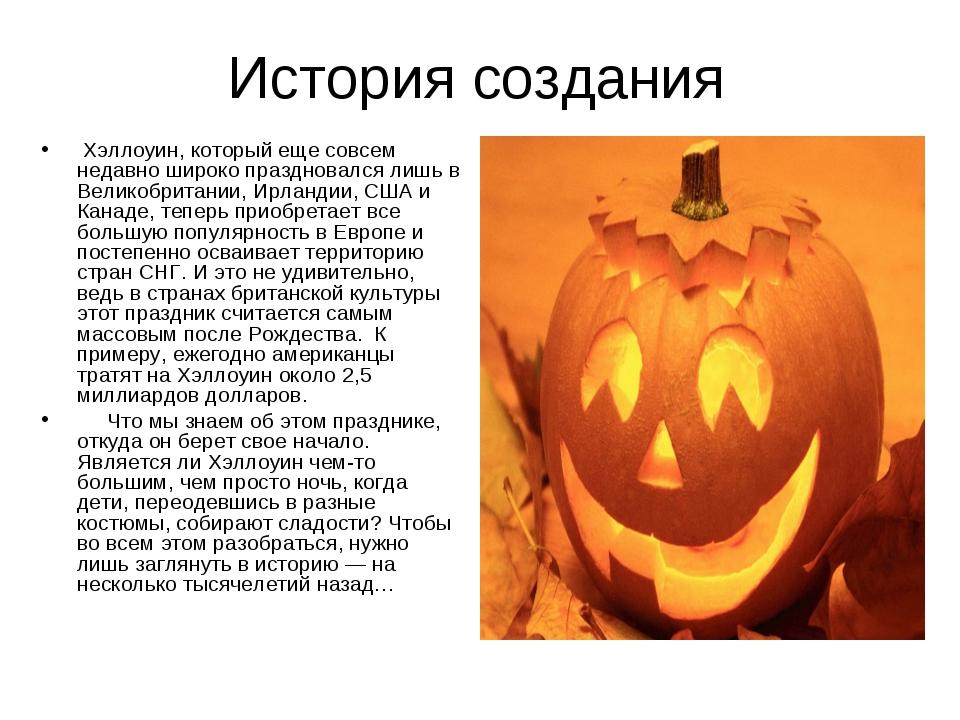 История создания Хэллоуин, который еще совсем недавно широко праздновался ли...