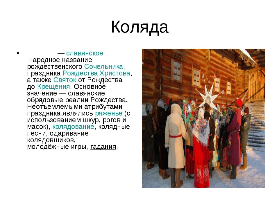 Коляда Коляда́—славянскоенародное название рождественскогоСочельника, пра...