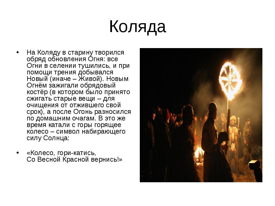 Коляда На Коляду в старину творился обряд обновления Огня: все Огни в селении...
