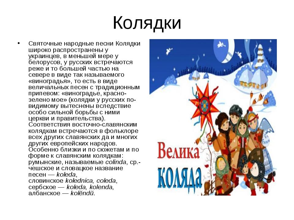 Колядки Святочные народные песни Колядки широко распространены у украинцев, в...