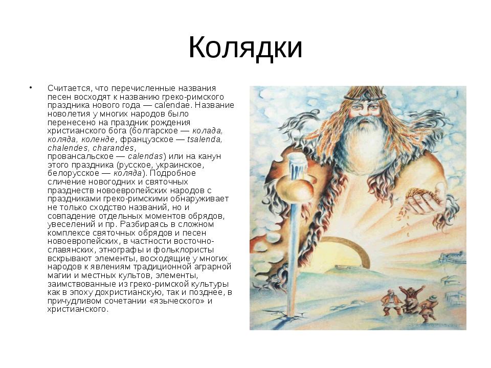 Колядки Считается, что перечисленные названия песен восходят к названию греко...