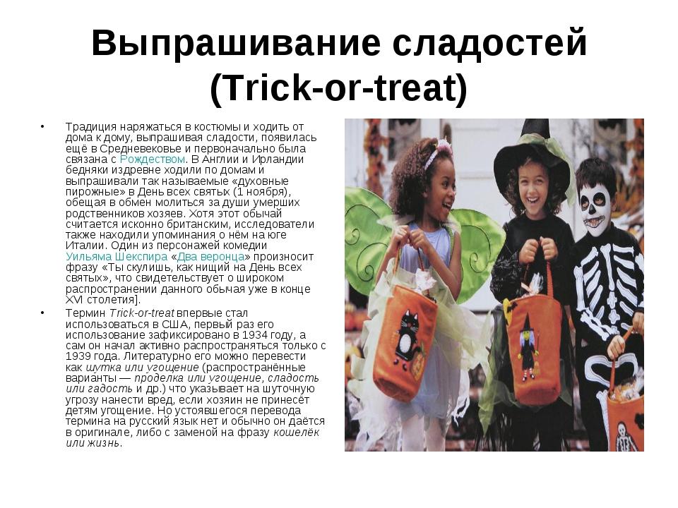 Выпрашивание сладостей (Trick-or-treat) Традиция наряжаться в костюмы и ходит...