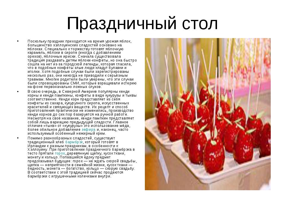 Праздничный стол Поскольку праздник приходится на время урожая яблок, большин...