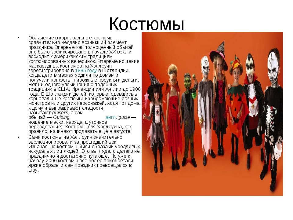 Костюмы Облачение в карнавальные костюмы— сравнительно недавно возникший эле...