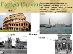 Города Италии Рим Венеция Палермо Милан Самыми крупными городами по численнос