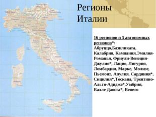 Регионы Италии 16 регионов и 5 автономных регионов*: Абруццо,Базиликата, Кала