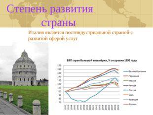 Степень развития страны Италия является постиндустриальной страной с развитой