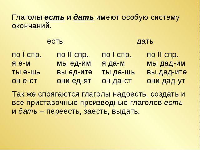Глаголы есть и дать имеют особую систему окончаний.  естьдать по I спр. я...