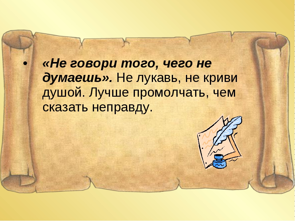 «Не говори того, чего не думаешь». Не лукавь, не криви душой. Лучше промолчат...