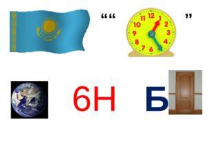""""""""""" """" 6Н Б"""
