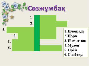 Площадь Парк Памятник Музей Орёл Свобода 1.АЛАҢ 2.САЯБА