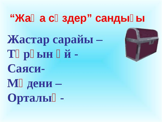 """Жастар сарайы – Тұрғын үй - Саяси- Мәдени – Орталық- """"Жаңа сөздер"""" сандығы"""