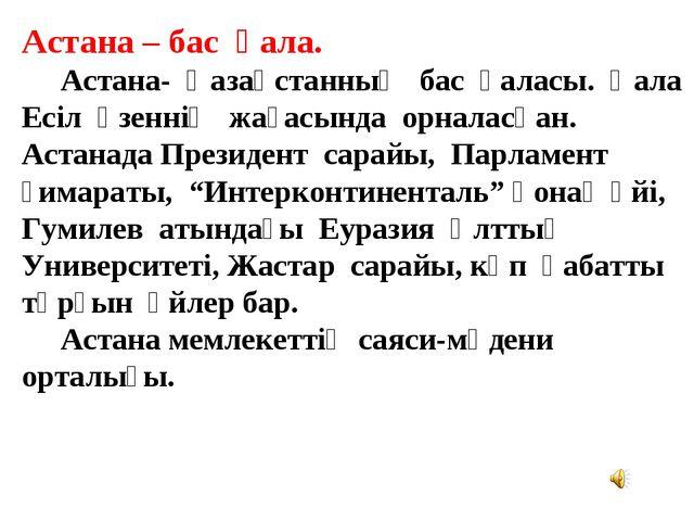 Астана – бас қала. Астана- Қазақстанның бас қаласы. Қала Есіл өзеннің жағасын...