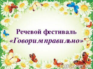 Речевой фестиваль «Говорим правильно»