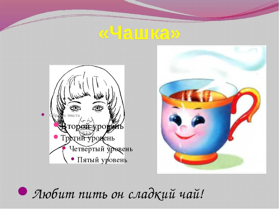 «Чашка» Любит пить он сладкий чай!