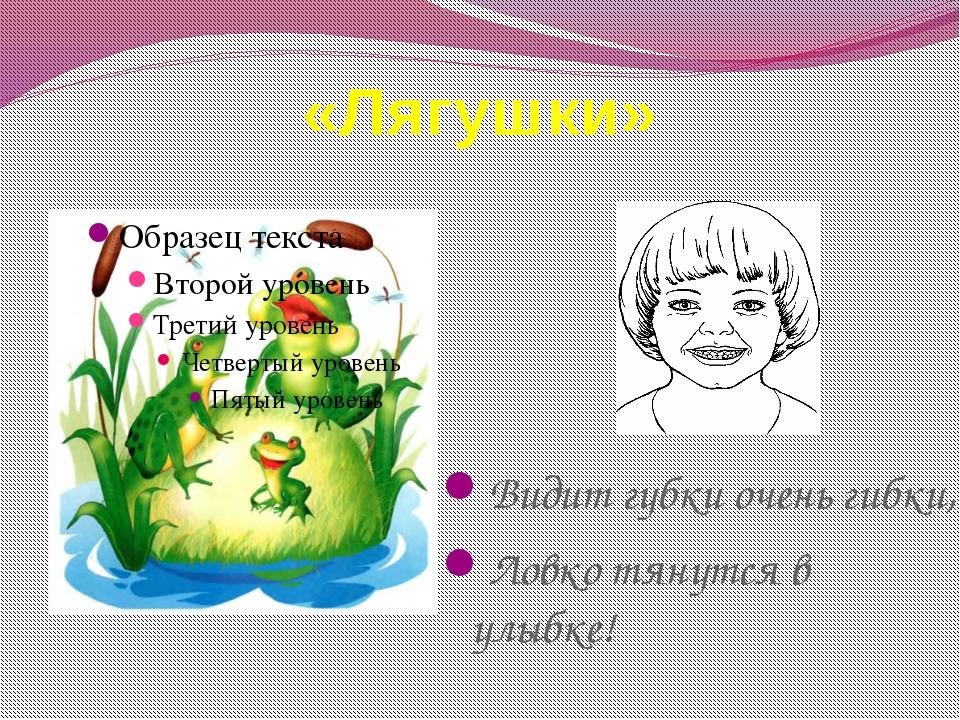 «Лягушки» Видит губки очень гибки, Ловко тянутся в улыбке!