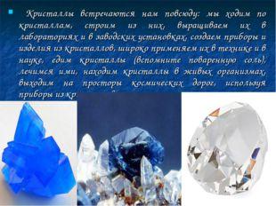 Кристаллы встречаются нам повсюду: мы ходим по кристаллам, строим из них, вы