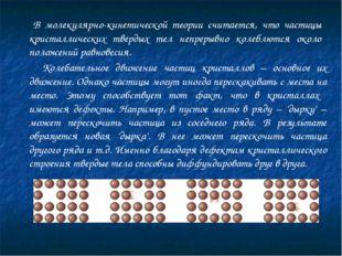 В молекулярно-кинетической теории считается, что частицы кристаллических тве