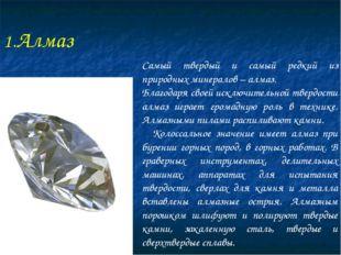1.Алмаз Самый твердый и самый редкий из природных минералов – алмаз. Благода