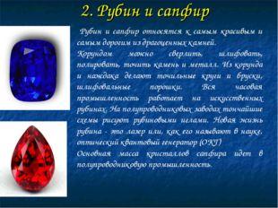 2. Рубин и сапфир Рубин и сапфир относятся к самым красивым и самым дорогим