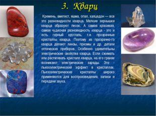 3. Кварц  Кремень, аметист, яшма, опал, халцедон — все это разновидности кв