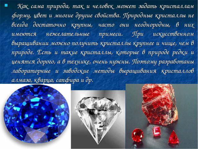 Как сама природа, так и человек может задать кристаллам форму, цвет и многие...