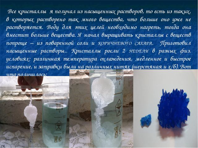 Все кристаллы я получал из насыщенных растворов, то есть из таких, в которых...