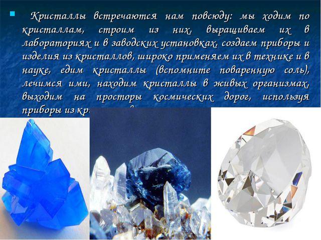 Кристаллы встречаются нам повсюду: мы ходим по кристаллам, строим из них, вы...