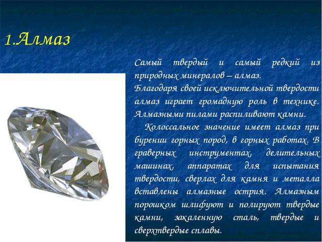 1.Алмаз Самый твердый и самый редкий из природных минералов – алмаз. Благода...