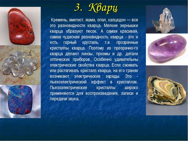 3. Кварц  Кремень, аметист, яшма, опал, халцедон — все это разновидности кв...