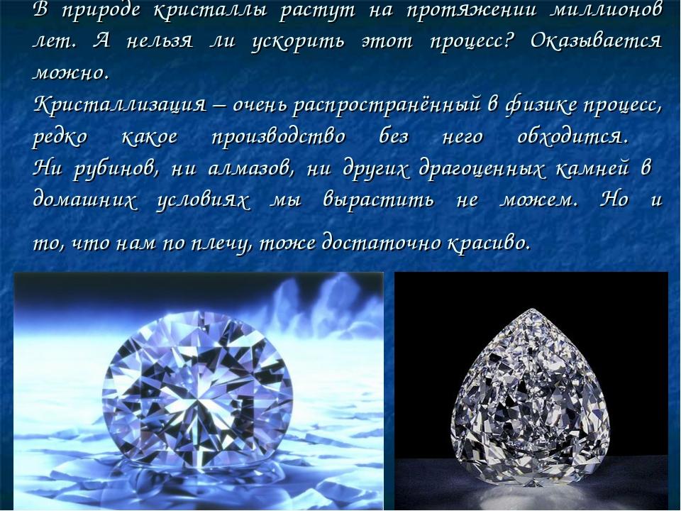 В природе кристаллы растут на протяжении миллионов лет. А нельзя ли ускор...