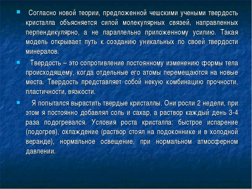Согласно новой теории, предложенной чешскими учеными твердость кристалла объ...