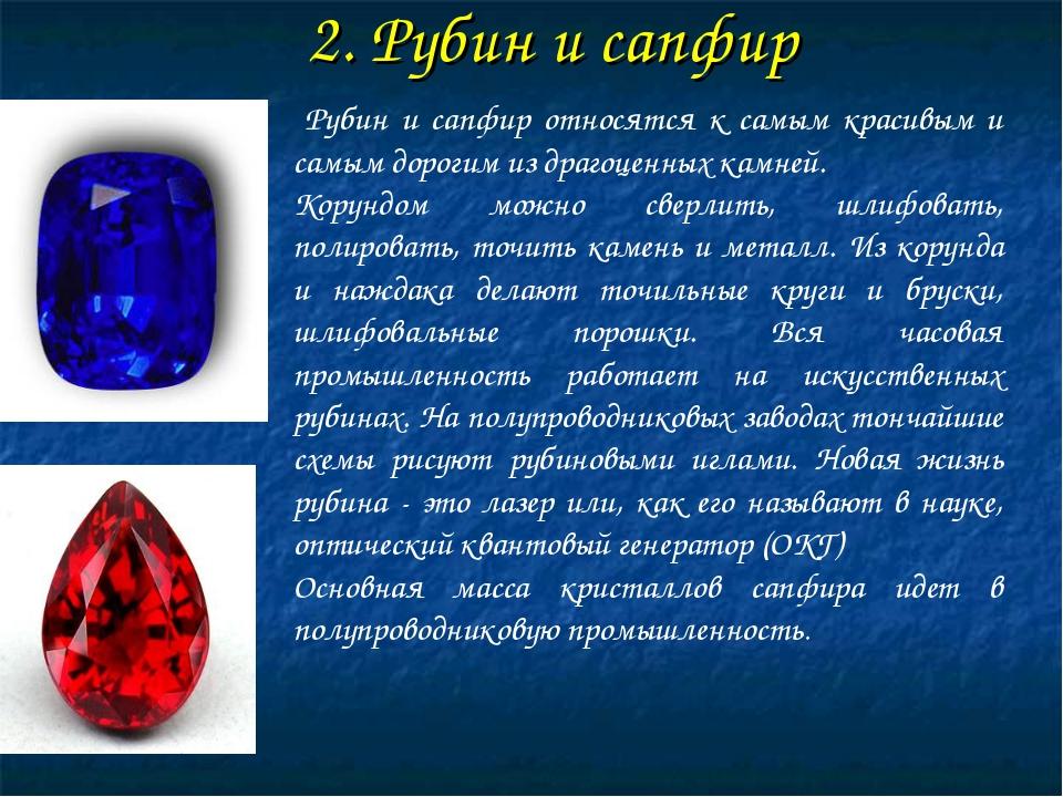 2. Рубин и сапфир Рубин и сапфир относятся к самым красивым и самым дорогим...