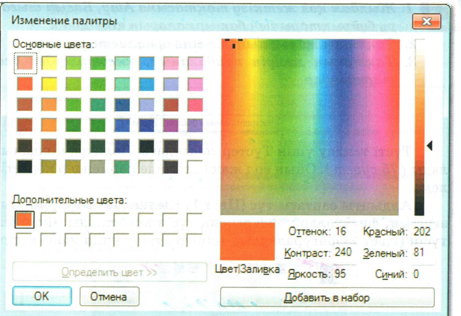 Закраска всего рисунка одним цветом - Форум сайта фотошоп-мастер 62