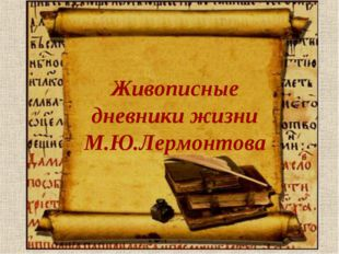 Живописные дневники жизни М.Ю.Лермонтова