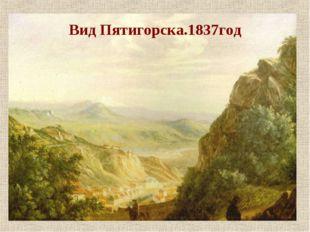 Вид Пятигорска.1837год
