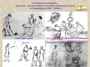 «Юнкерская тетрадь» - рисунки – воспоминания об учёбе юнкерской школе в Петер